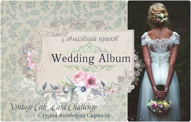 http://vintagecafecard.blogspot.ru/2016/05/wedding-album.html