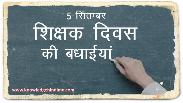 शिक्षक दिवस : Teachers' Day 2018 Wish, Quotes, Message In Hindi