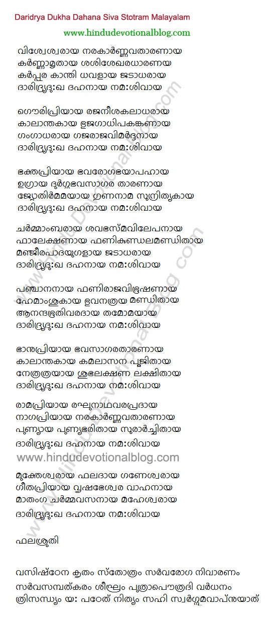 Daridraya Dahana Shiva Stotram Lyrics Malayalam | Hindu