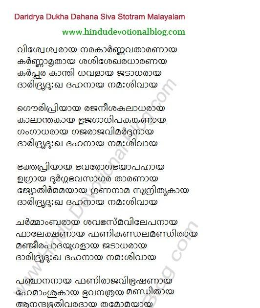 Navagraha ashtottara in kannada pdf