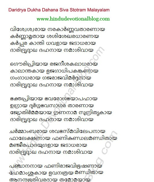Shiva Mantra Pdf File