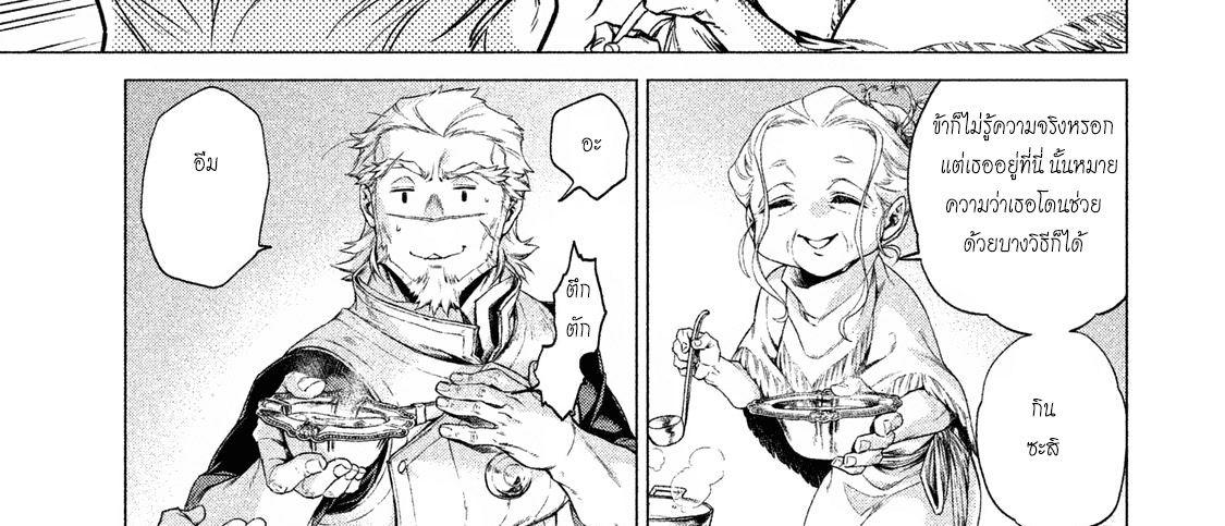 อ่านการ์ตูน Henkyou no Roukishi - Bard Loen ตอนที่ 4 หน้าที่ 66