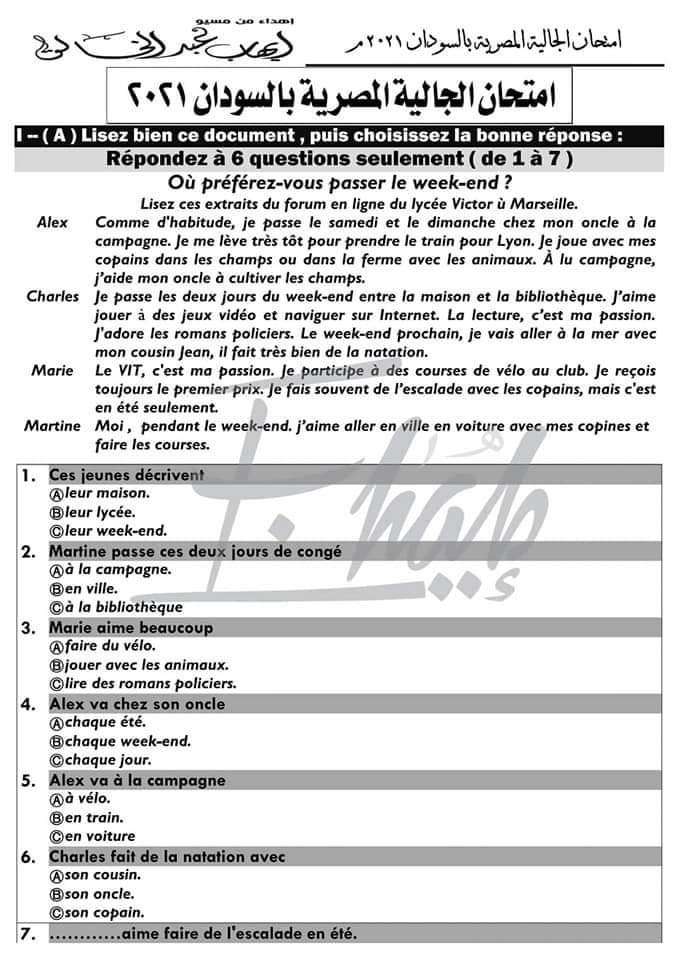 امتحان الجالية المصرية بالسودان فى اللغة الفرنسية للصف الثالث الثانوى 2021