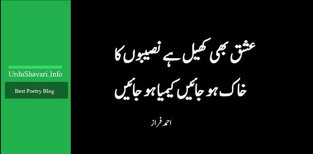 ahmad faraz poetry in urdu 2 lines - shayari on Ishq