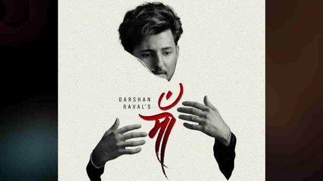Maa Lyrics in English :- Darshan Raval   Judaiyaan Album