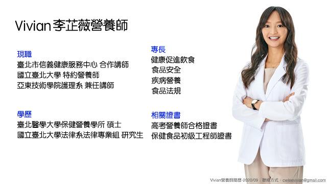 台灣營養師Vivian李芷薇個人履歷