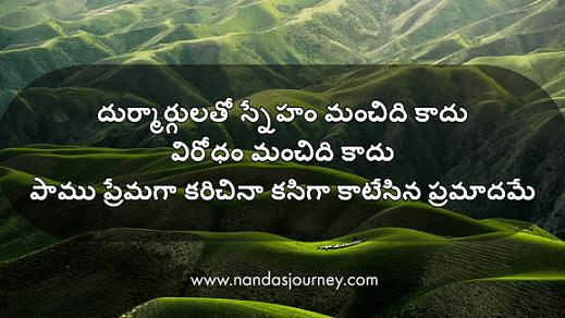 Manchi Matalu Telugu (మంచి మాటలు) - Best 45 Telugu Manchi Matalu Sukthulu