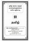 10th தமிழ் மெல்ல கற்கும் மாணவர்களுக்கான எளிய வழிகாட்டி கையேடு