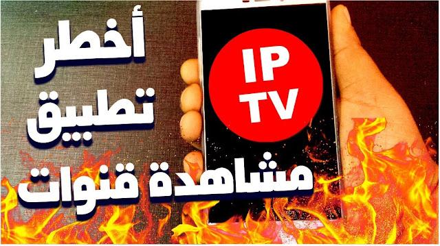 تطبيق جديد وقوي لمشاهدة القنوات عبر خدمة IPTV , مجانية وغير محدودة , على كل أجهزة الأندرويد .
