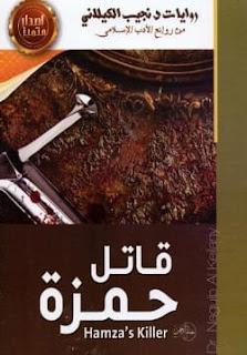 تحميل رواية قاتل حمزة pdf - نجيب الكيلاني - ط الصحوة