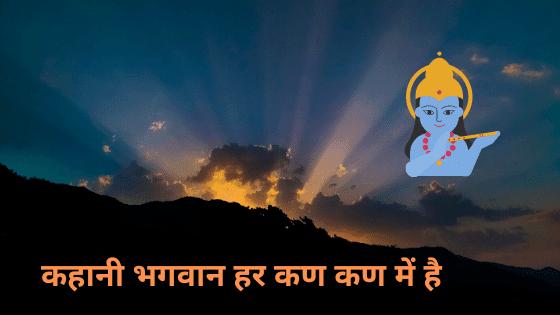 कहानी भगवान हर कण कण में है bhagwan ki kahani