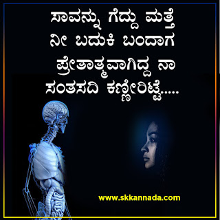 Sad Virah Love Kavanagalu in Kannada