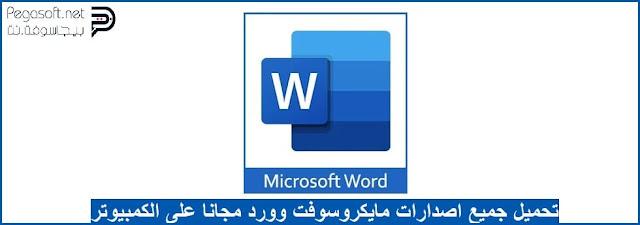 تحميل برنامج مايكروسوفت وورد