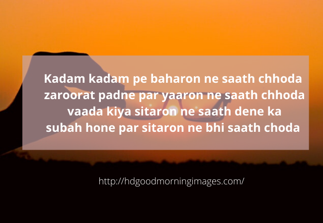 Good Morning Romantic Shayari with Images Download