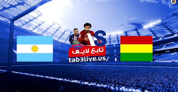 مشاهدة مباراة الأرجنتين وبوليفيا بث مباشر اليوم 2020/10/13 تصفيات كأس العالم