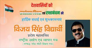 *राष्ट्रीय उद्योग एवं व्यापार मंच के प्रदेश महासचिव विजय सिंह विद्यार्थी की तरफ से देशवासियों को स्वतंत्रता दिवस एवं रक्षाबंधन की हार्दिक शुभकामनाएं*