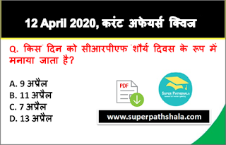Daily Current Affairs Quiz in Hindi 12 April 2020