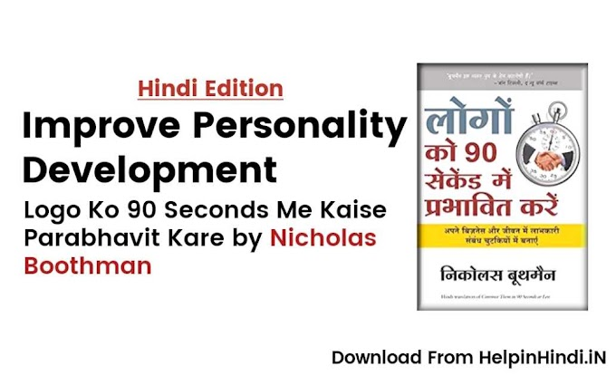 [ PDF ] Attract people in 90 seconds Free Hindi Ebook