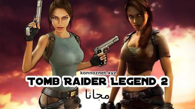 تحميل لعبة Tomb Raider Legend 2