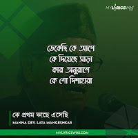 ke prothom kache eshechi lyrics