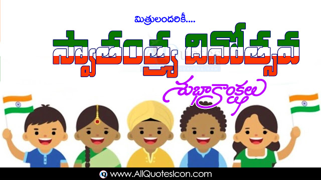 Telugu-Independence-Day-Images-and-Nice-Telugu-Independence-Day-Independence-Day-Quotations-with-Nice-Pictures-Awesome-Telugu-Quotes-Independence-Day-Messages