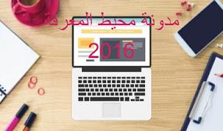 تقييم مدونة محيط المعرفة 2016