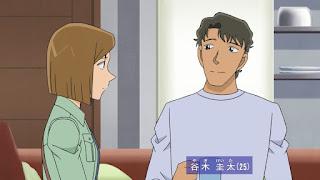 名探偵コナン 1009話 | 谷木圭太 CV.下野紘 | Detective Conan