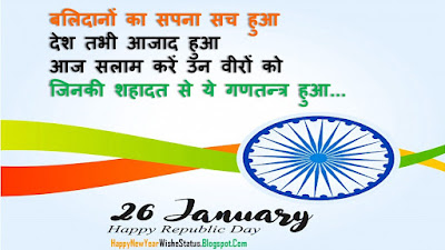 26th Jan Happy Republic Day Wishes in Hindi