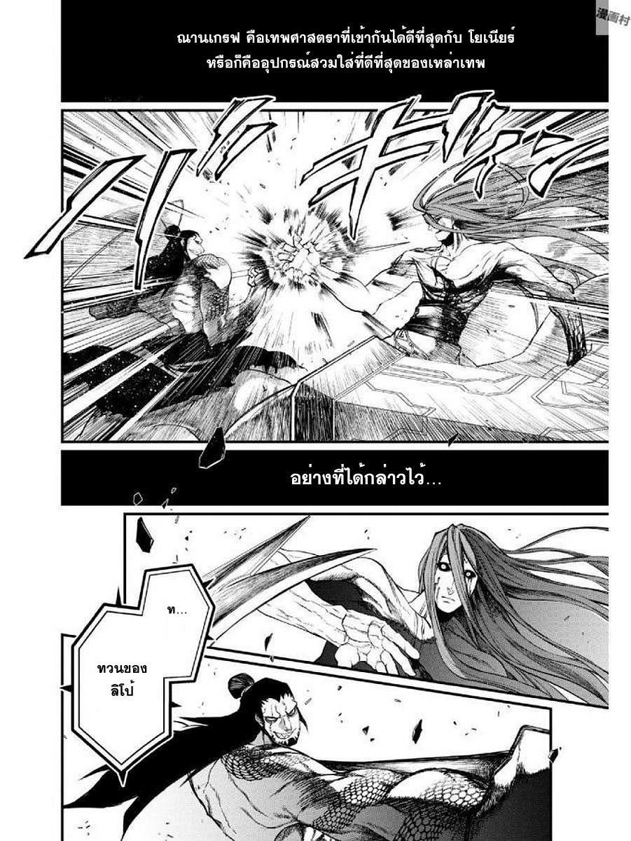 อ่านการ์ตูน Shuumatsu no Walkure ตอนที่ 4 13 เทพเจ้า 13 มนุษย์ หน้า 2