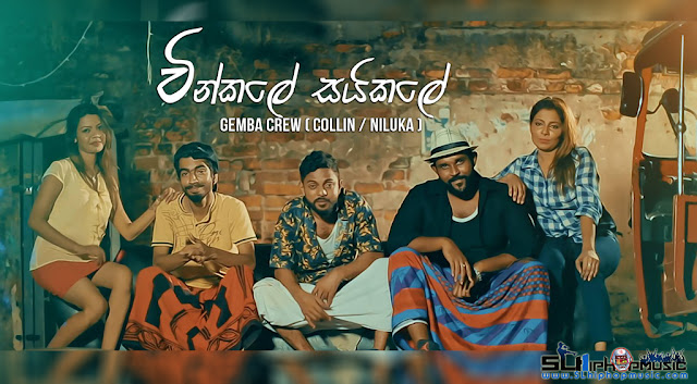 Click Download Winkale Cykale - Gemba Crew ( Collin Niluka ) MP3