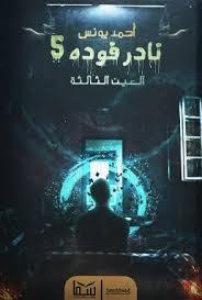 تحميل روايه نادر فوده 5 العين الثالثة ل احمد يونس pdf