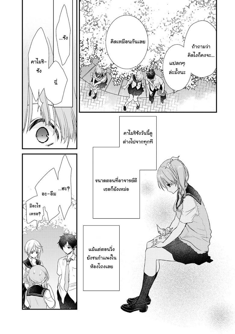 Class ga Isekai Shoukan sareta Naka Ore dake Nokotta n desu ga - หน้า 12
