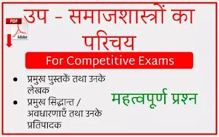 Introducing Sub Sociologies In Hindi