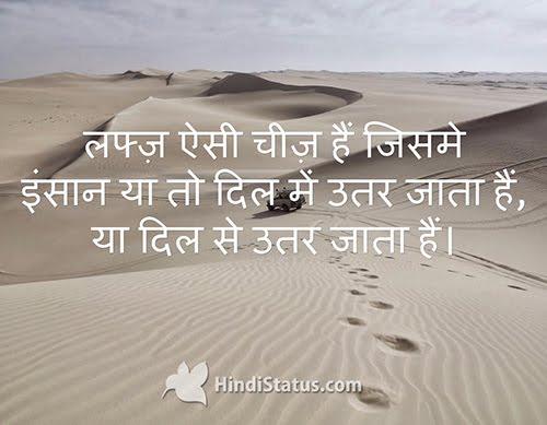Words - HindiStatus