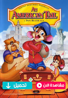 مشاهدة وتحميل فيلم An American Tail 1986 مترجم عربي