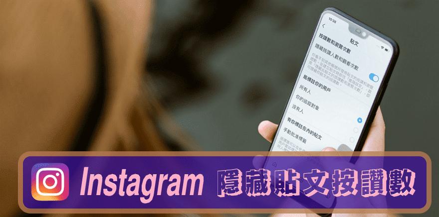 Instagram隱私設定新增「隱藏按讚人數」可自行打開/關閉這項功能
