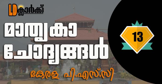 Kerala PSC LD Clerk Model Questions in Malayalam - 13
