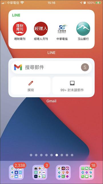 LINE 的 iPhone 主畫面小工具來了,可設定常用聯絡人,以快速開啟【聊天室】