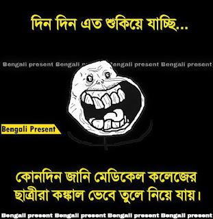 Bangla Funny Pic 10