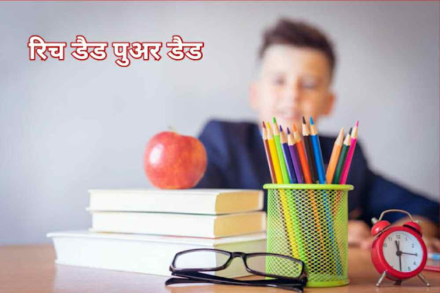Rich dad poor dad - book in hindi chapter 1 - lono me