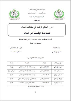 أطروحة دكتوراه: دور الحكم الراشد في مكافحة فساد الجماعات الإقليمية في الجزائر PDF
