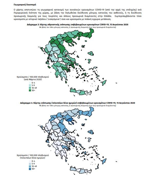 Κορονοϊός: Νέα έκρηξη κρουσμάτων στη Θράκη – 12 σε ένα 24ωρο