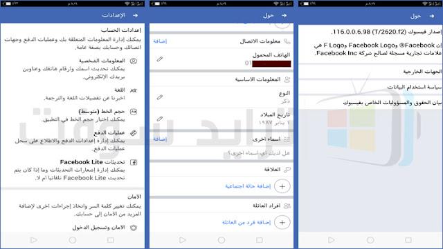 تحديث فيس بوك لايت للأندرويد كامل عربي