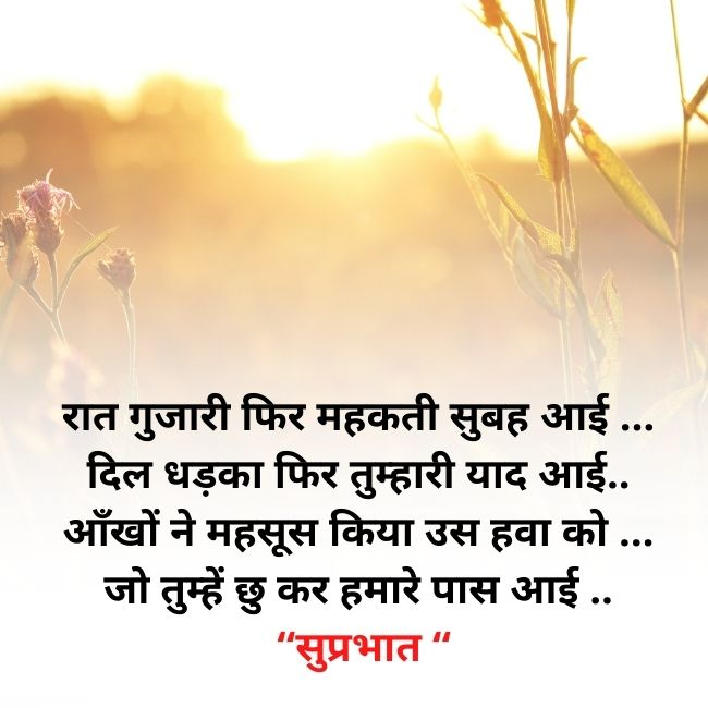 Hindi Suprabhat Shayari