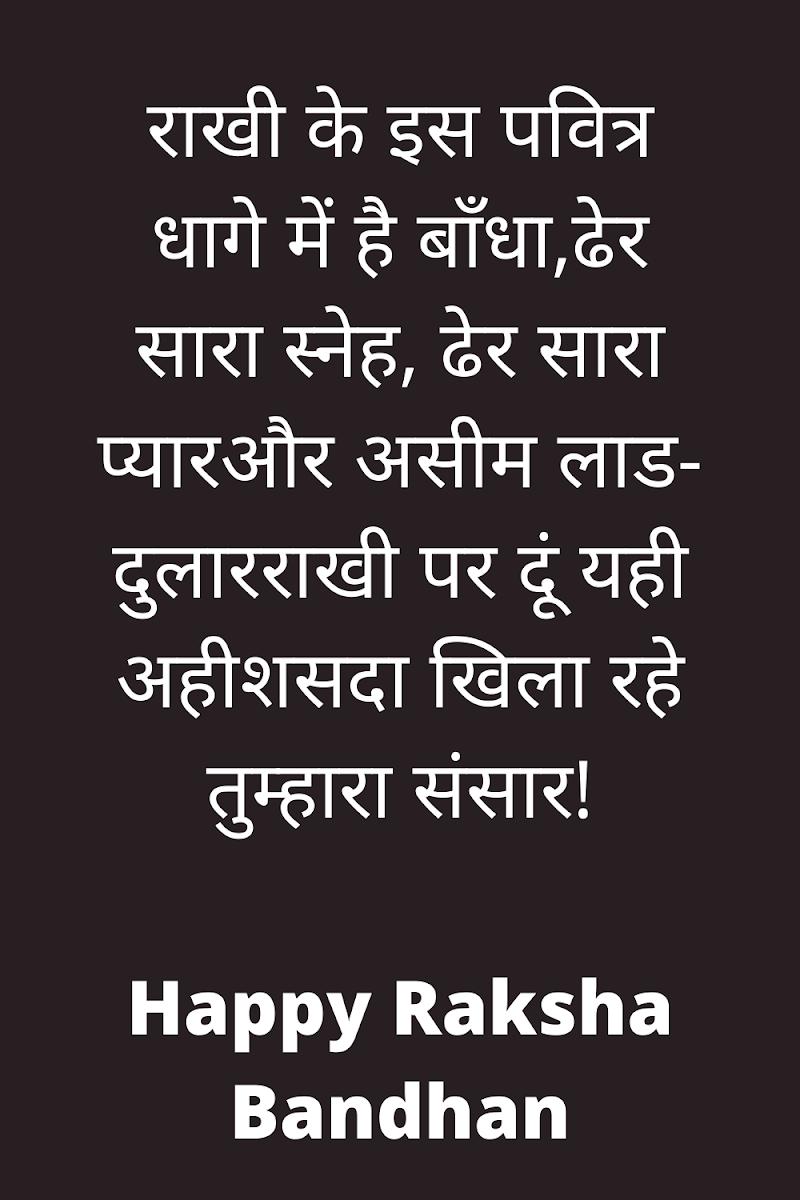 Happy Rakdha Bandhan Images