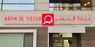 bank-al-yousr-recrute-cadre-financier-et-Directeur-Financier-et-Administratif maroc alwadifa