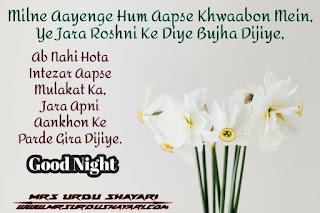 Good Night Shayari, Best Shayari