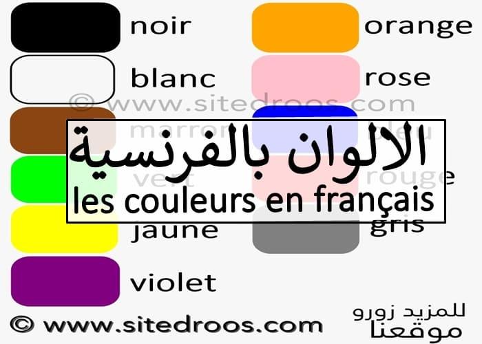 الالوان بالفرنسية