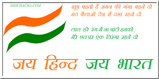 26th January Republic Day,