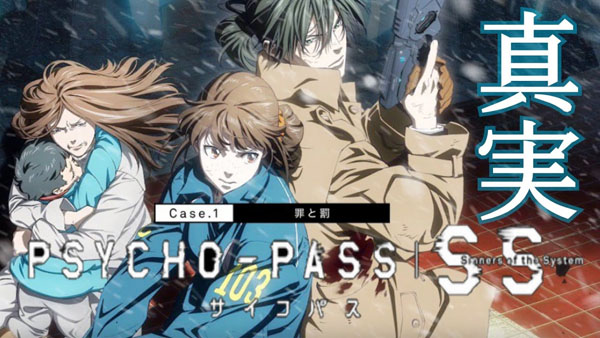 Psycho Pass Sinners of the System Film 01 VOSTFR